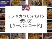 アメリカのUberEATS(ウーバーイーツ)の注文方法