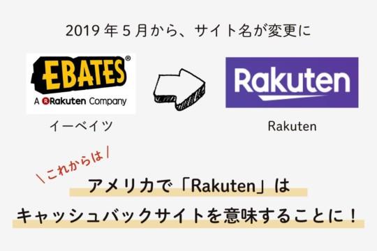 アメリカのお得なキャッシュバック方法:Rakuten(旧イーベイツ)
