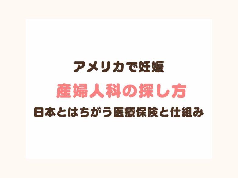 アメリカで妊娠:産婦人科の探し方!日本とはちがう医療保険と仕組み
