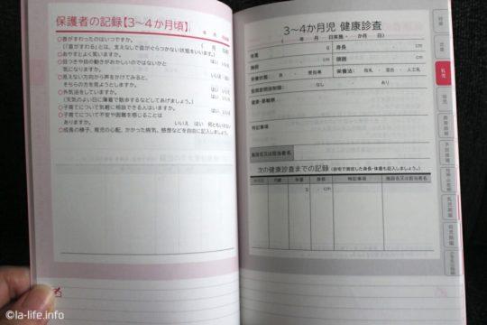 アメリカ・海外在住で日本の母子手帳