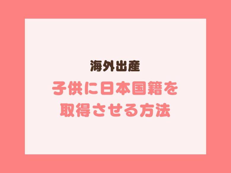海外出産で子供に日本国籍を取得させる方法!