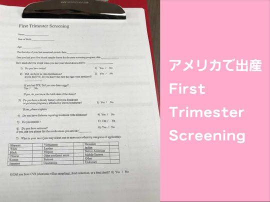 アメリカでファースト トライメスター スクリーニング (First Trimester Screening)出生前診断