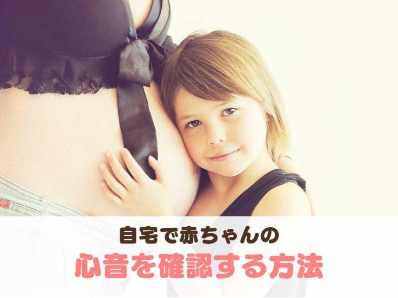 待ち遠しい!自宅で、お腹の赤ちゃんの心音を確認する方法4つ