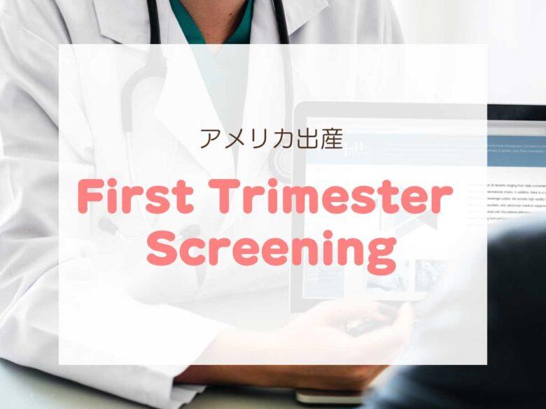 アメリカ産婦人科で、First Trimester Screening受診(NTウルトラサウンド)