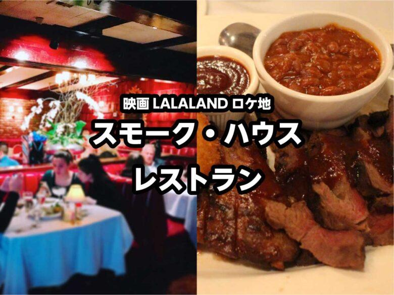 映画『LA LA LAND(ララランド)』で登場するレストラン、The Smoke House