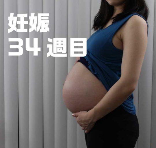 妊娠34週目お腹の大きさ