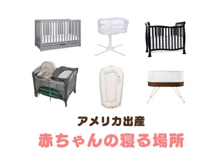 アメリカで赤ちゃんはどこに寝かせるの?ベビーベッド(クリブ)、バシネット、Pack'n Play、添い寝の特徴と選び方