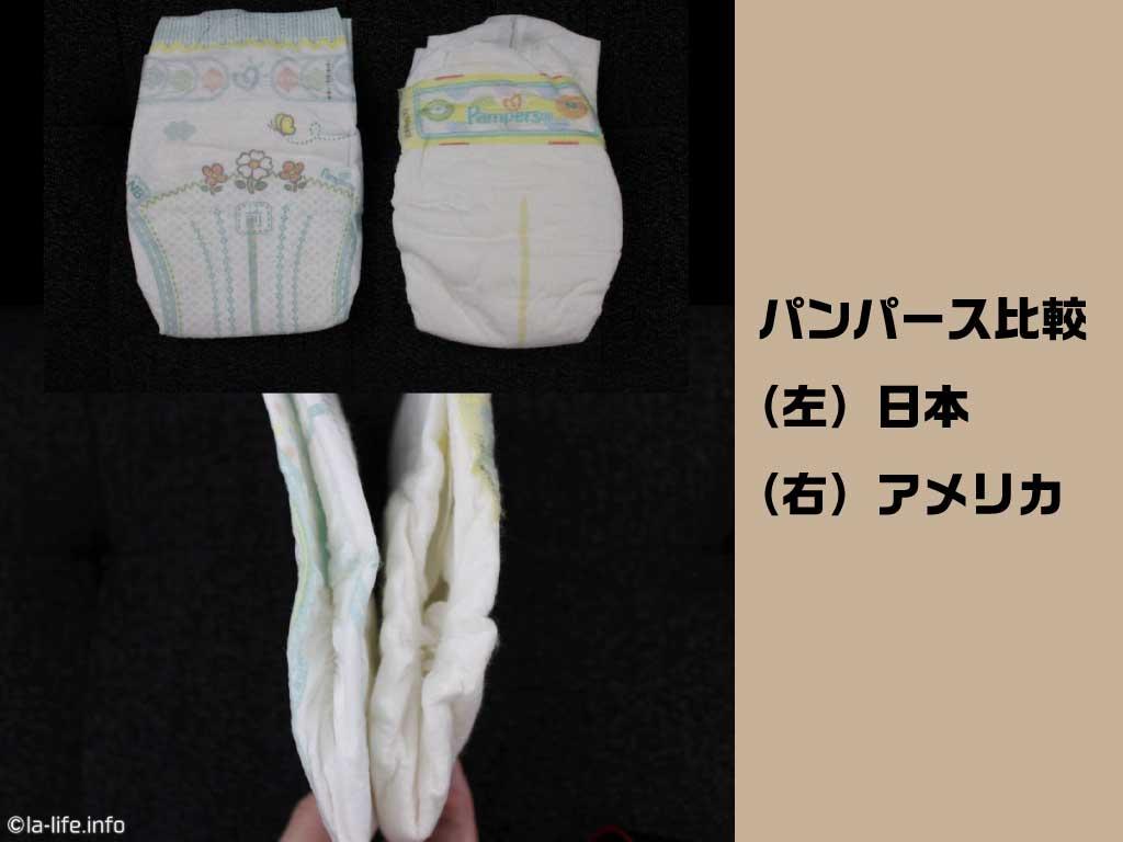 アメリカと日本のおむつ比較!サイズ・値段・品質など: