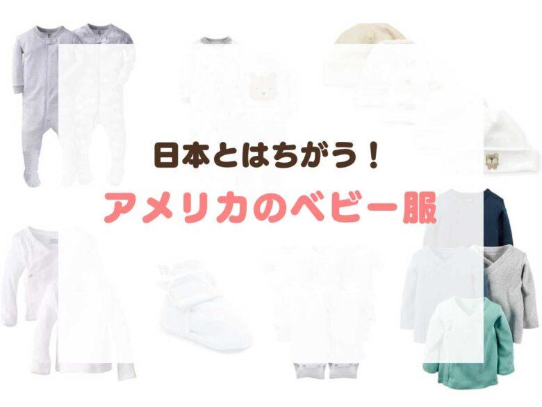 日本とは全然違う!アメリカで出産するときの、ベビー服の揃え方