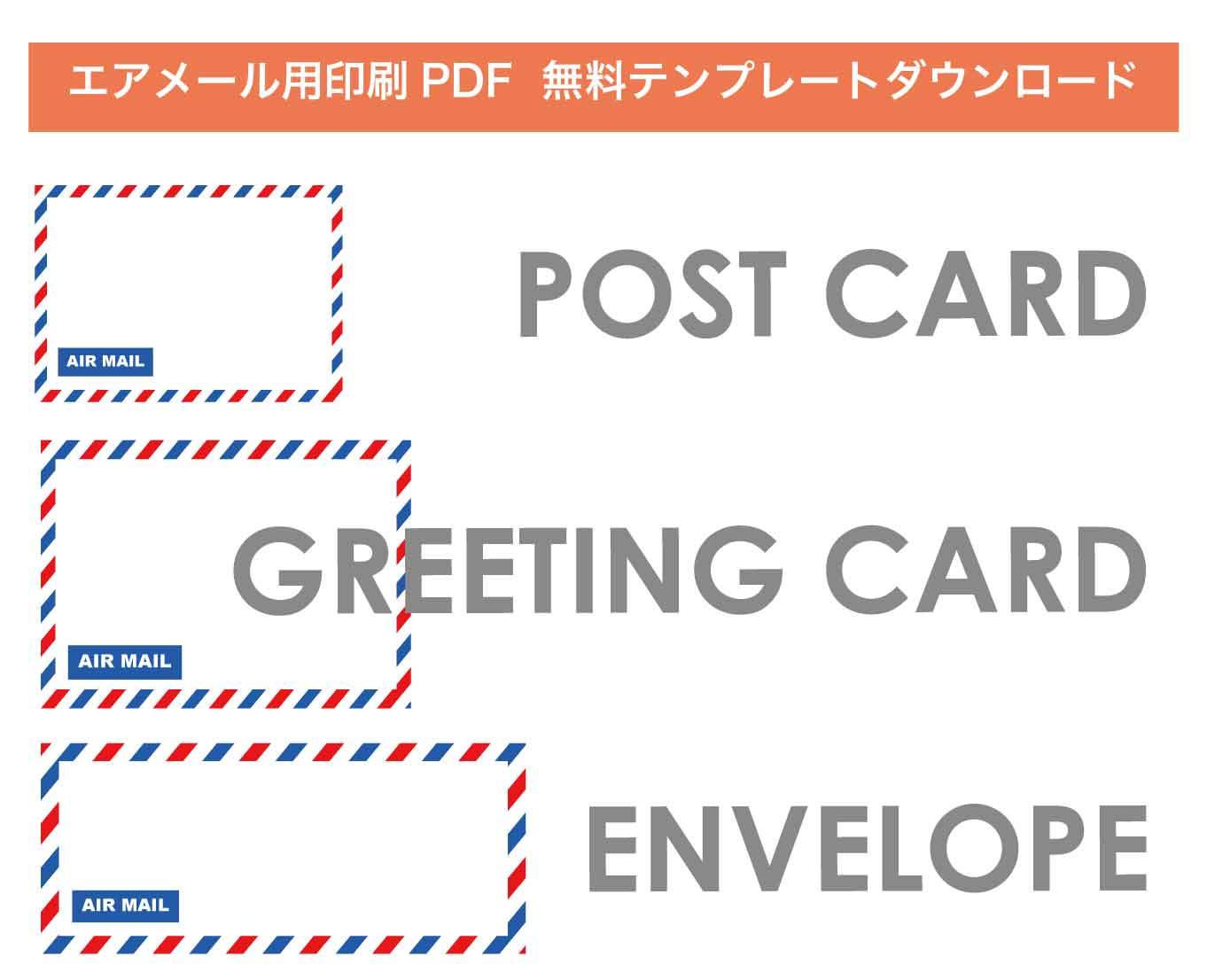 海外から日本へエアメールを送る方法・印刷用無料テンプレート