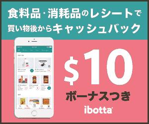 """""""アメリカ食品&消耗品節約術!アプリで簡単にあとからキャッシュバックをもらう方法""""/"""