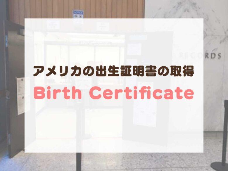 アメリカの出生証明書の取得方法!Birth Certificate(バース・サーティフィケート)をロサンゼルスで引き取り