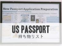 アメリカで赤ちゃんのパスポートを申請する際の持ち物リスト!
