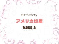 アメリカ出産体験記ブログ