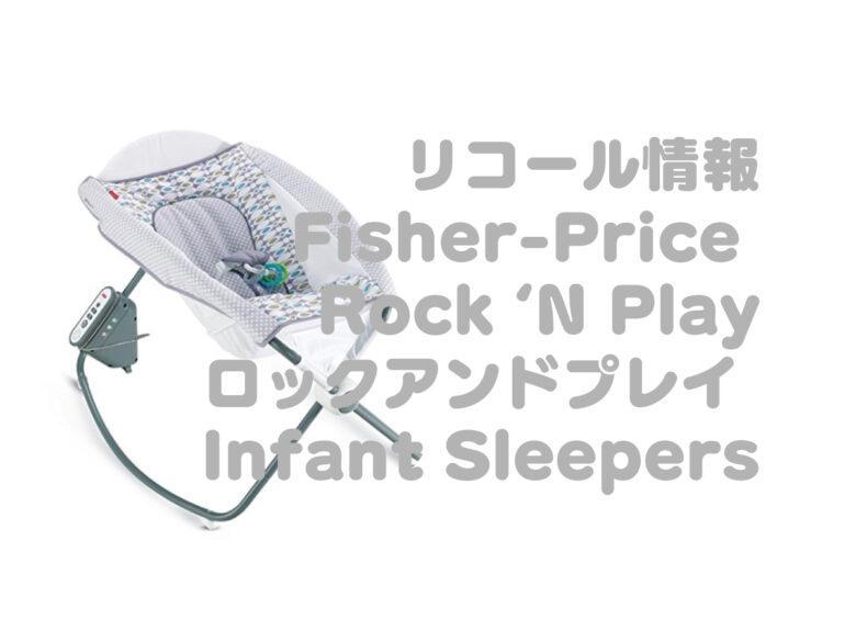 リコール情報 Fisher-Price Rock 'N Play ロックアンドプレイ Infant Sleepers