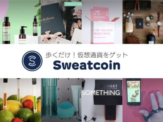 歩くだけ!Sweatcoin(スウェットコイン)で仮想通貨