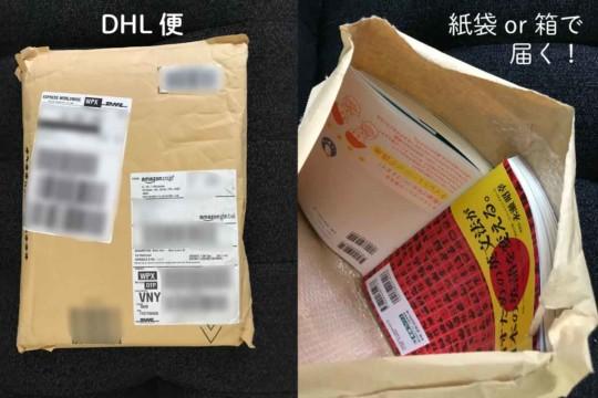 AmazonGlobal海外配送をやってみたら、5日で届いた