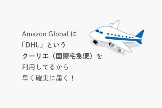 AmazonGlobalをやってみてわかったのが、こんなに早く確実に届く理由