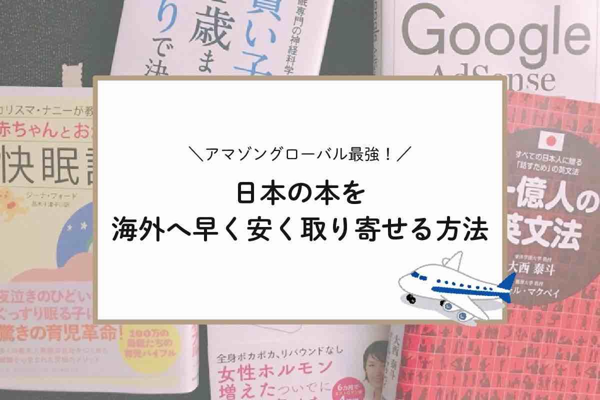 AmazonGlobal(アマゾングローバル)最強!日本の本を、海外へ早く安く取り寄せる方法:他社比較&体験談