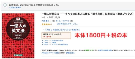 海外から日本の本を買うには、アマゾングローバル(AmazonGlobal)最強だった!体験談