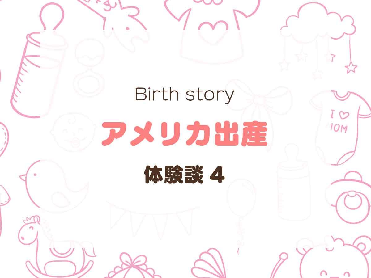 【アメリカ出産・実体験ブログ④】出産から退院まで