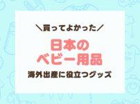 【海外出産】日本から送ってもらうべきベビーグッズ40選!超便利品リストを大公開