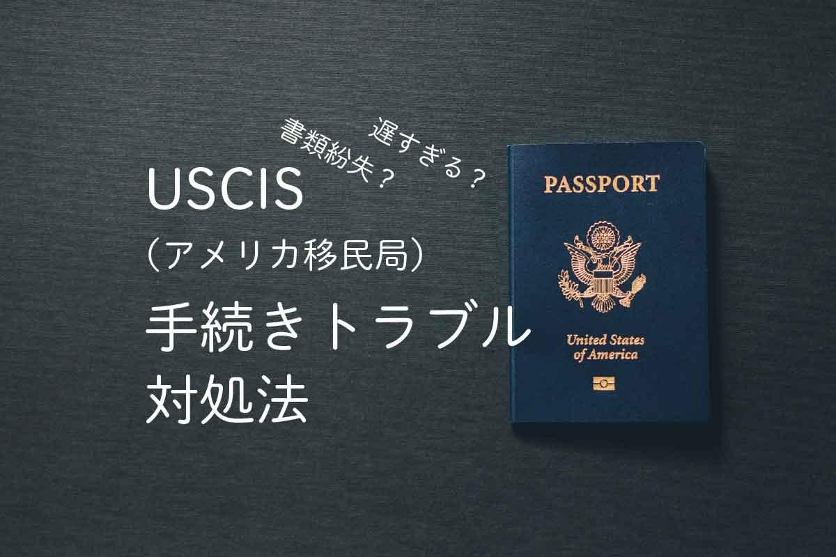 アメリカ永住権やビザ申請でのUSCIS(アメリカ移民局)手続きトラブル対処法