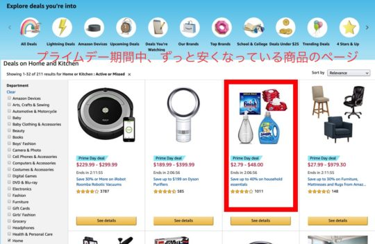 【アメリカのアマゾン攻略】プライムデーに買うべきおすすめ
