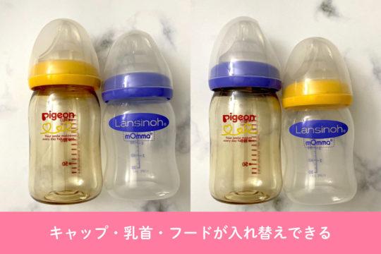 日本人ママにおすすめのアメリカの哺乳瓶は「ランシノー」!ピジョンの母乳実感と同じ。日米版を徹底比較