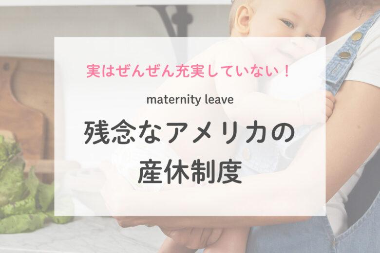 かなり遅れているアメリカの「産休制度」「出産手当」について