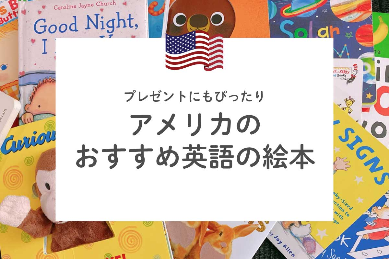 アメリカのおすすめ英語の絵本!ベビーの出産準備やプレゼントにぴったりBESTランキング