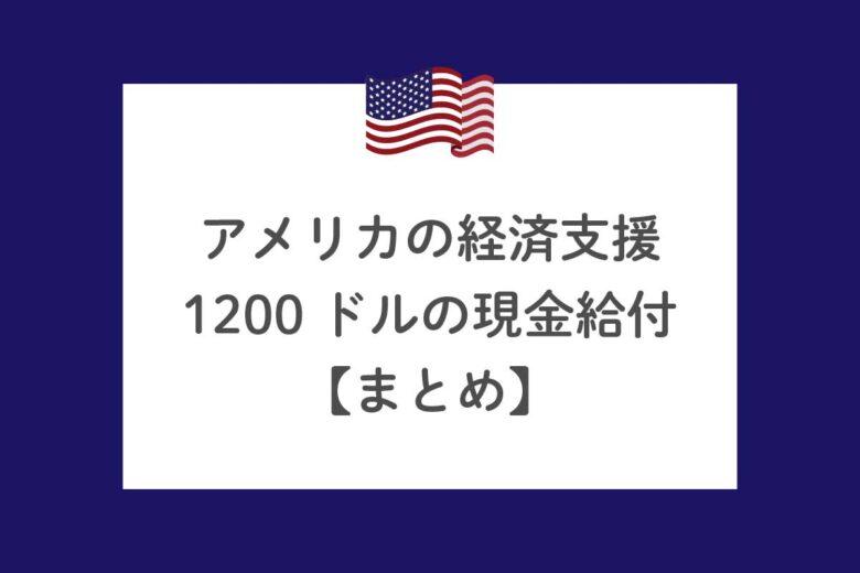 在米日本人が知りたい!アメリカの経済支援1200ドルの現金給付まとめ【永住者・学生ビザ・就労ビザ・駐在妻はどうなる?】