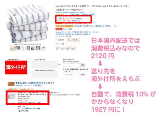 海外在住者必見!Amazon Global(アマゾン グローバル)の使い方♡日本の商品を安く手軽にお取り寄せ・新料金