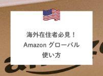 海外在住者必見!Amazon Global(アマゾン グローバル)の使い方