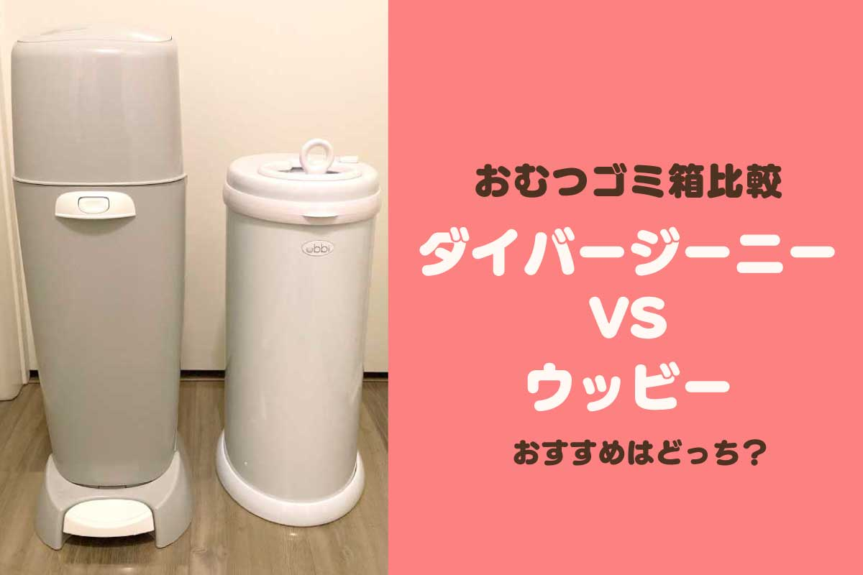 ウッビーとダイパージーニーどっちがおすすめ?おすすめのおむつ用ゴミ箱(おむつペール)を実際に使って比較