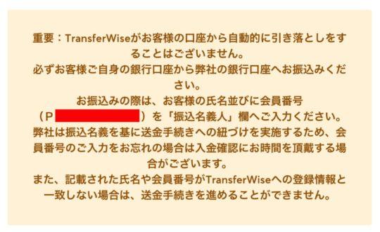 手数料が最安の国際送金TransferWise(トランスファーワイズ)の使い方はとっても簡単!実際に50万円振り込み