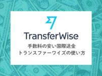 手数料が安い国際送金トランスファーワイズ(TransferWise)の使い方&在米日本人の評判!実際に130万円振り込んでみました
