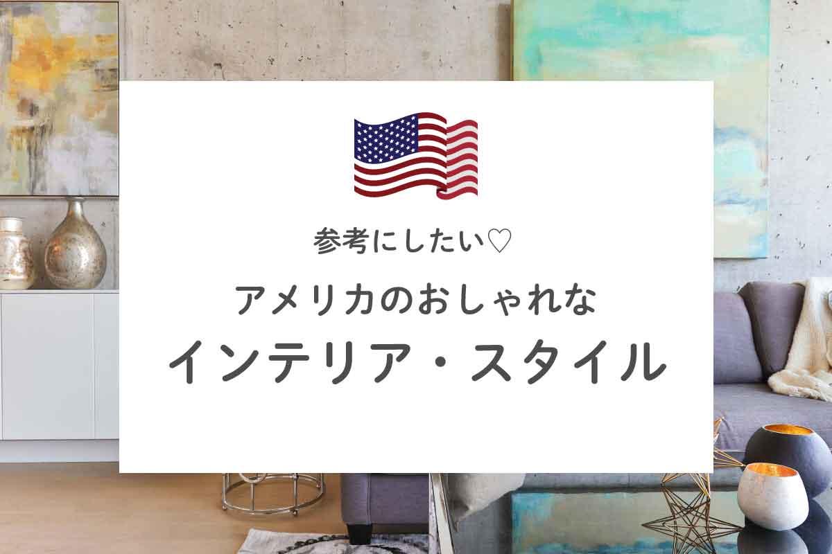 アメリカのおしゃれなインテリア・スタイル7選!今人気のトレンドをご紹介