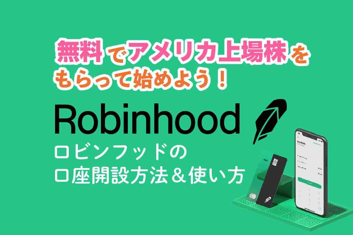 無料で株ゲット!アメリカの株購入アプリのロビンフッド(Robinhood)の使い方は超簡単.