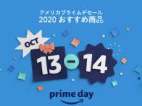 【アメリカのアマゾン】2020年プライムデーに買うべきおすすめ商品!$10クレジット取得方法