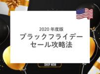 アメリカのブラックフライデーセール攻略法2020年【知っておきたい基本ルール】