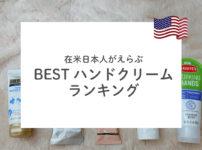 アメリカのおすすめハンドクリーム!在米日本人がえらぶリアルな愛用品アンケート結果発表