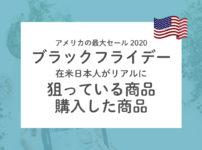 2020年アメリカのブラックフライデーで買いたい、おすすめのアイテム!在米日本人のリアルアンケート結果!どうしたら安く買える?いつが買い時?