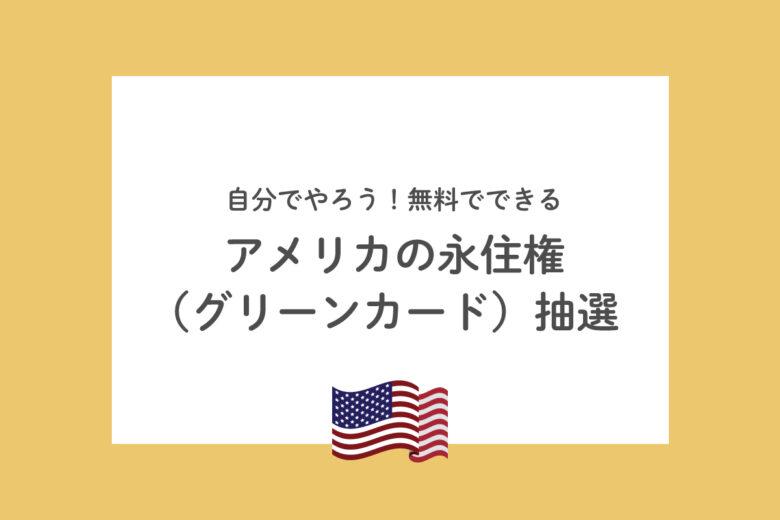 アメリカの永住権(グリーンカード)の抽選は無料で応募できる