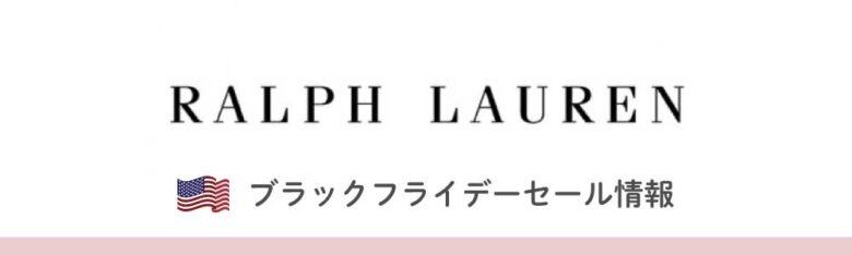 RALPH LAUREN(ラルフローレン)のブラックフライデー・サイバーマンデーセール