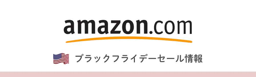Amazon(アマゾン)のブラックフライデー・サイバーマンデーセール