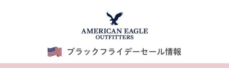 American Eagle Outfitters(アメリカンイーグル・アウトフィッターズ)のブラックフライデー・サイバーマンデーセール