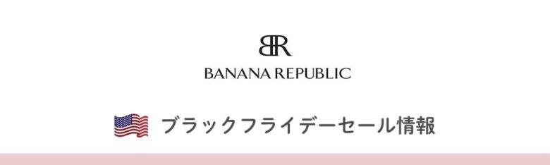 Banana Republic(バナナリパブリック)のブラックフライデー・サイバーマンデーセール