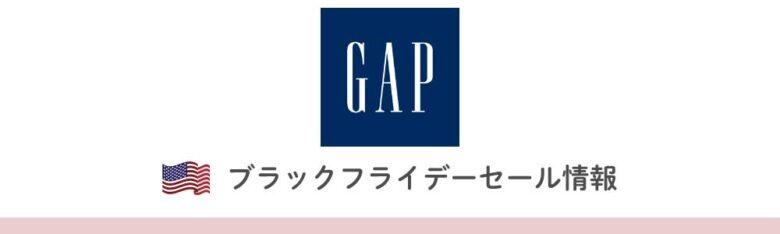 GAP(ギャップ)のブラックフライデー・サイバーマンデーセール