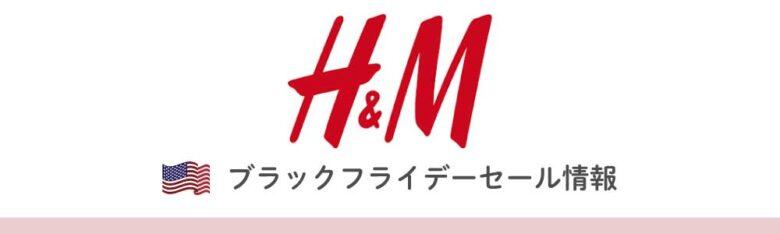 H&M(エイチアンドエム)のブラックフライデー・サイバーマンデーセール